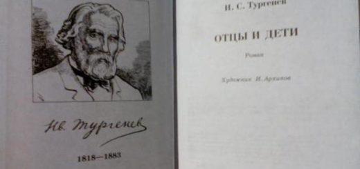 """Роман Тургенева """"Отцы и дети"""", иллюстрация"""