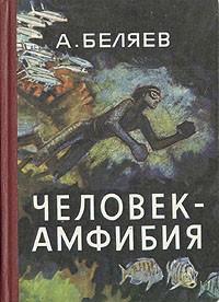 """Александр Беляев, """"Человек-амфибия"""", 1927"""