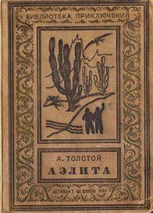 """Алексей Толстой, """"Аэлита"""", 1937"""