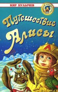 1.Кир Булычев, « Приключения Алисы»