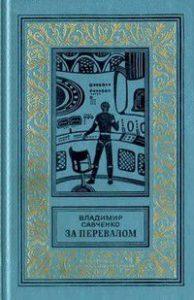 """Владимир Савченко """"За перевалом"""", 1984"""