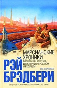 2. Рэй Брэдбери, «Марсианские хроники».
