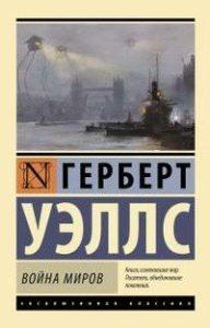 Герберт Уэллс, «Война миров»