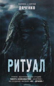 3.«Ритуал». Автор: Сергей и Мария Дяченко