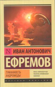 5. Иван Ефремов, «Туманность Андромеды»