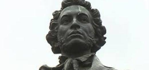 Александр Сергеевич Пушкин, памятник