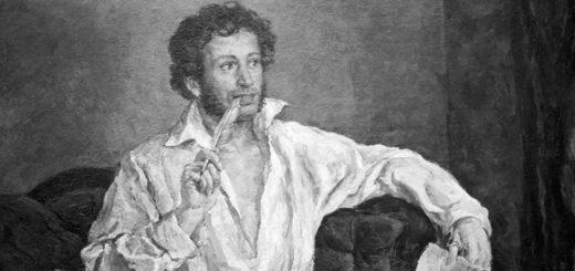Александр Пушкин творит