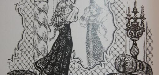 Людмила перед зеркалом, иллюстрация к поэме Пушкина