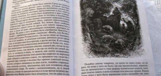 роман Айвенго, иллюстрация к книге