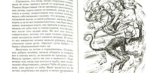 Гоголь, Вечера на хуторе близ Диканьки