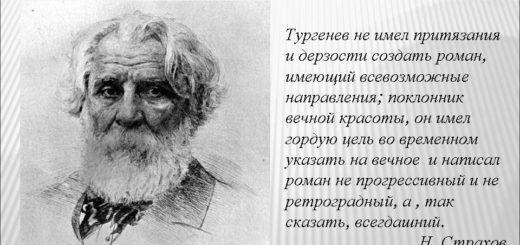 Иван Тургенев, русский писатель