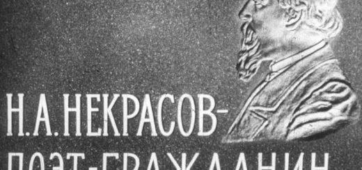 Николай Алексеевич Некрасов, поэт-гражданин