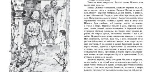 Севастопольские рассказы, Л. Н. Толстой, иллюстрация к книге