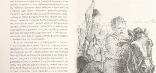 Бежин луг, Иван Тургенев, иллюстрация к рассказу