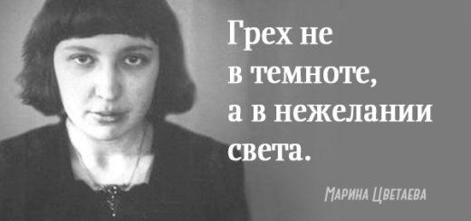 Марина Цветаева, цитата поэтессы