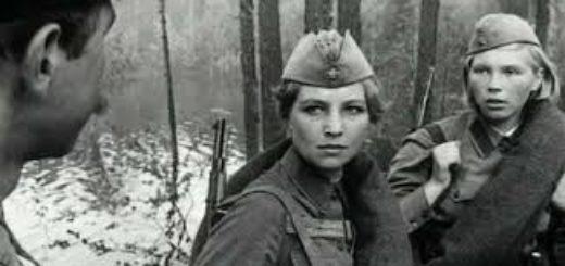 кадр из советского фильма А зори здесь тихие