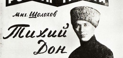 Тихий Дон, иллюстрация к роману